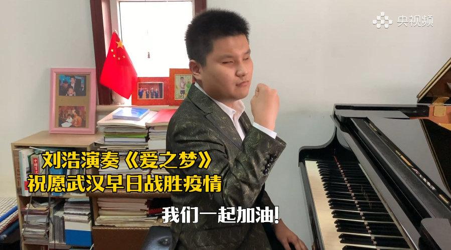 暖心!盲人钢琴少年刘浩弹奏《爱之梦》