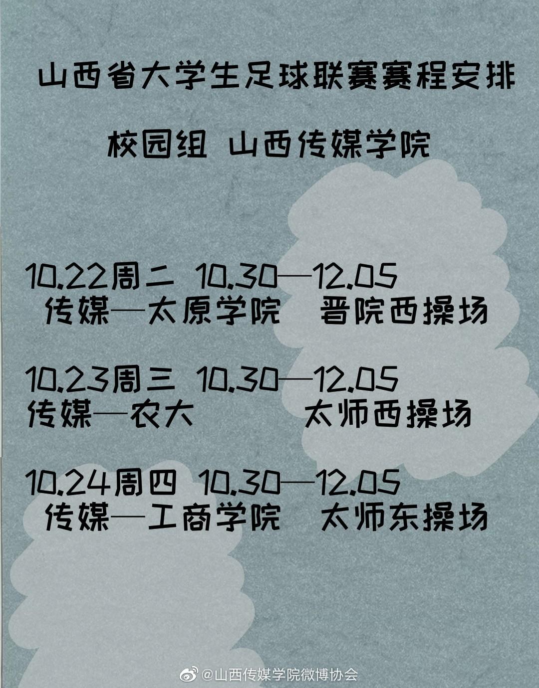 山西省大学生足球联赛 —校园组 山西传媒学院比赛将于明日正式开始