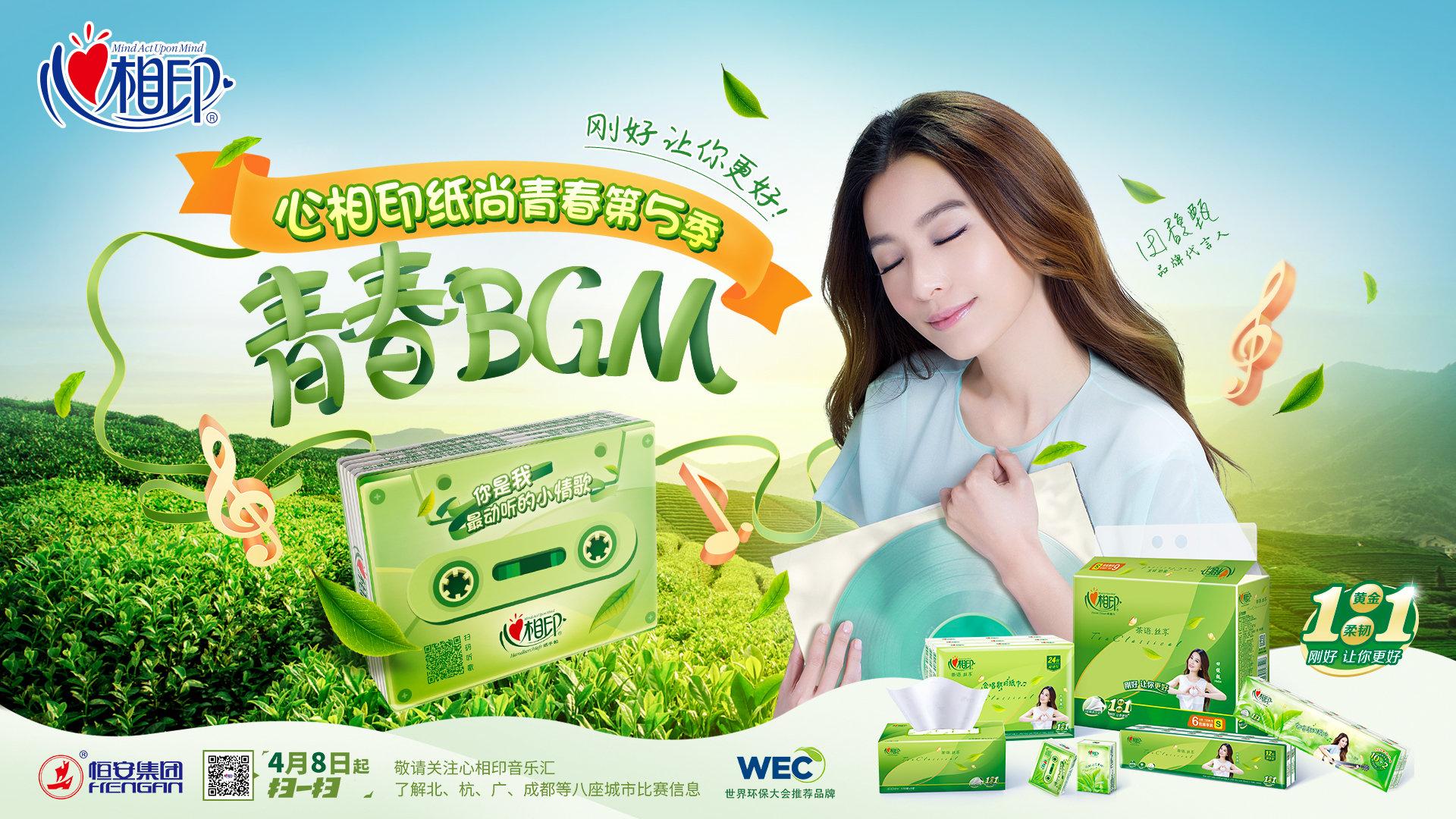 田馥甄代言的纸巾牌子心相印真的很神奇,今年出了一款磁带包装纸巾