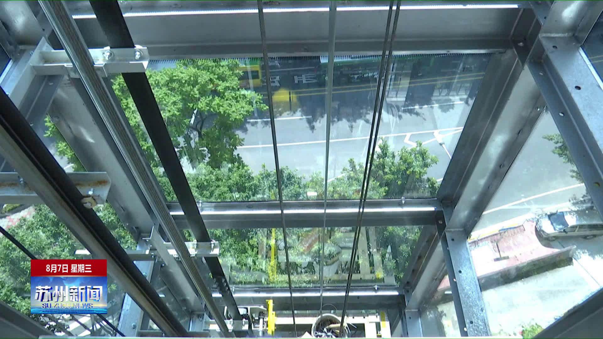 增设电梯进行时 住建部门将出台相关企业名录库 方便百姓选择代办