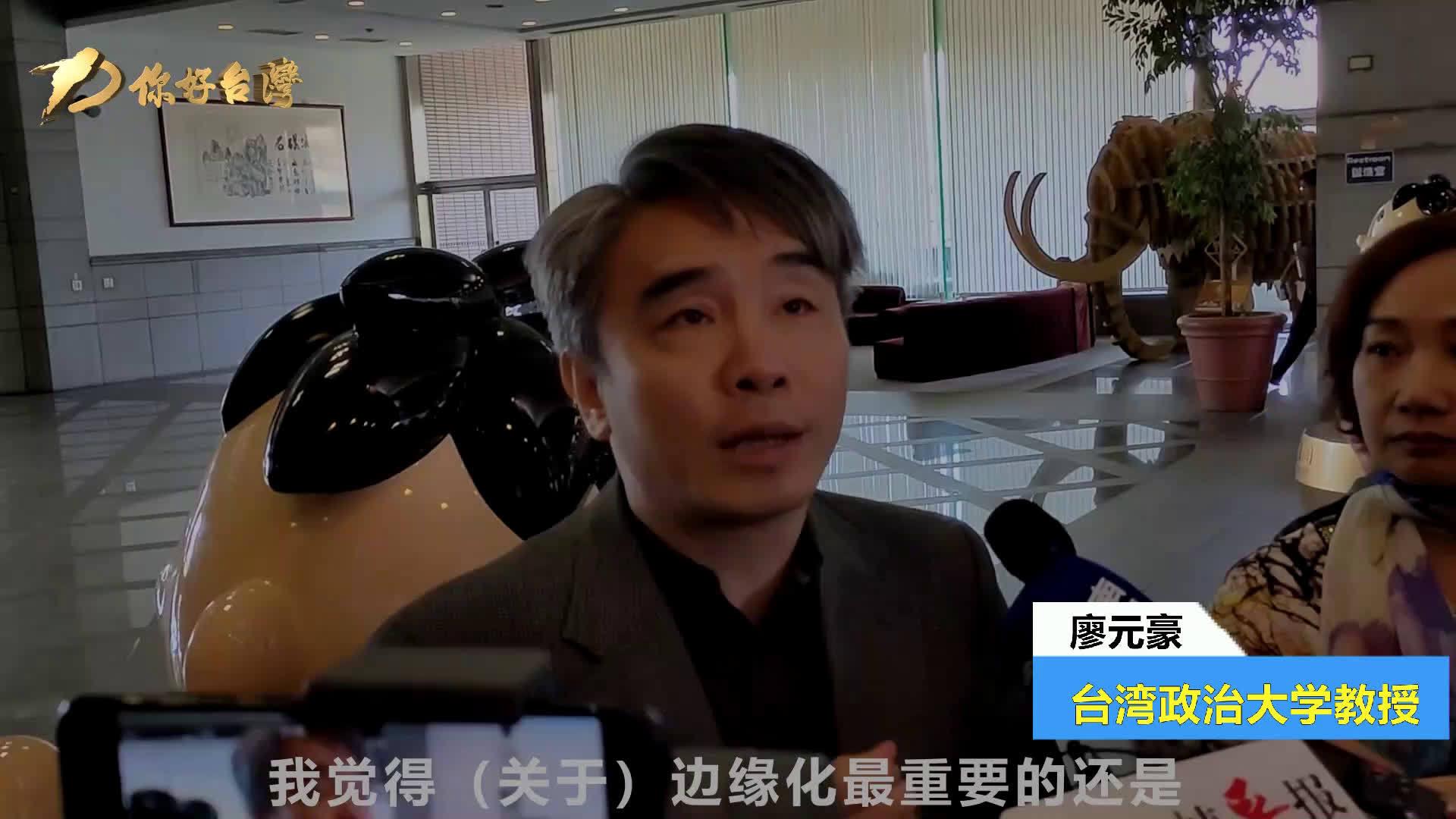 台学者:不捣蛋当伙伴 两岸关系好台湾才会好