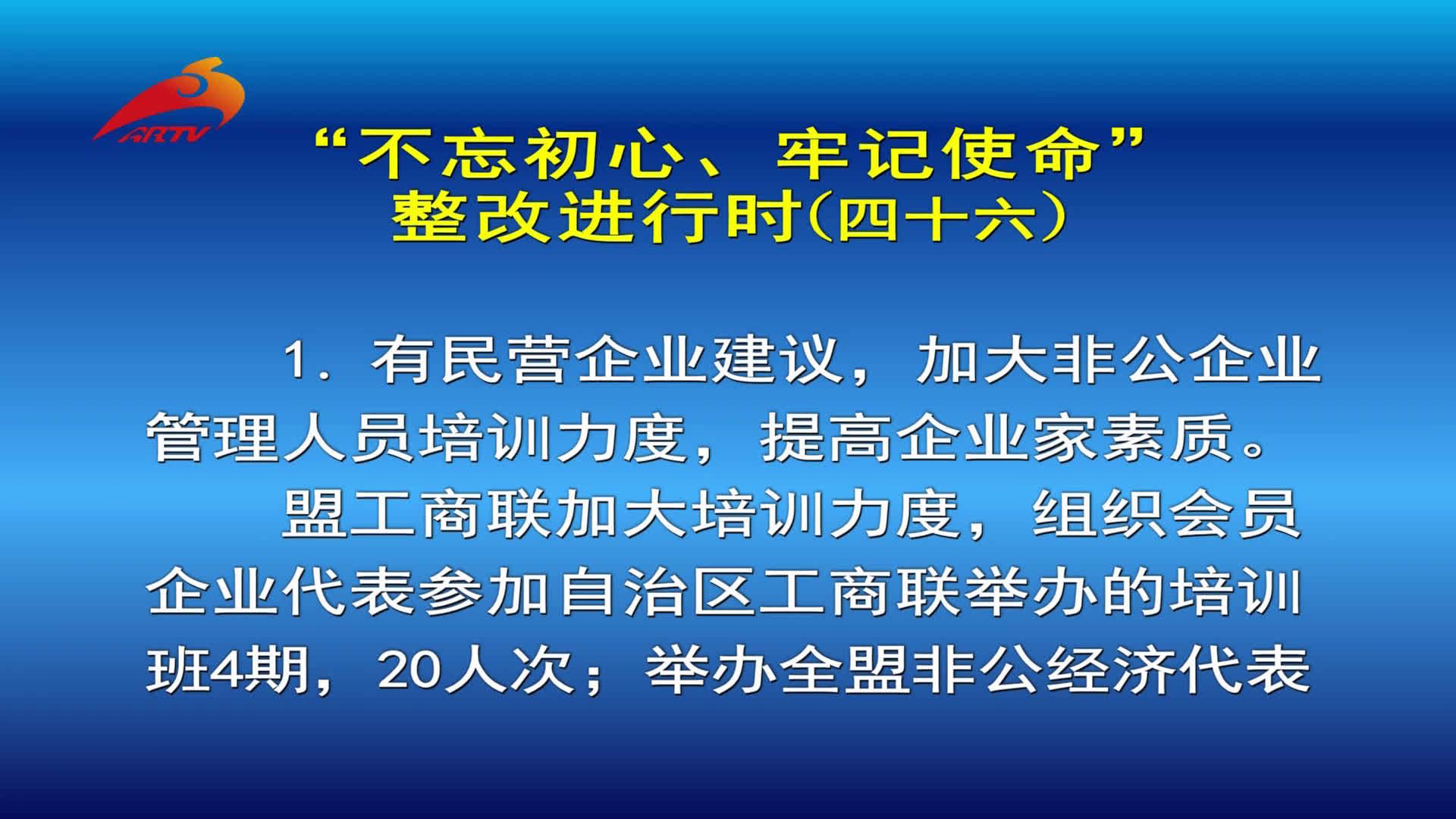 """""""不忘初心、牢记使命""""整改进行时(四十六)"""