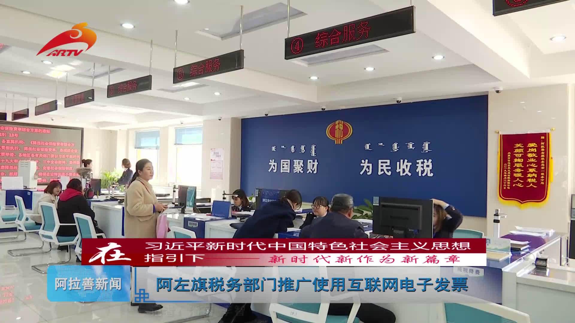 阿左旗税务部门推广使用互联网电子发票