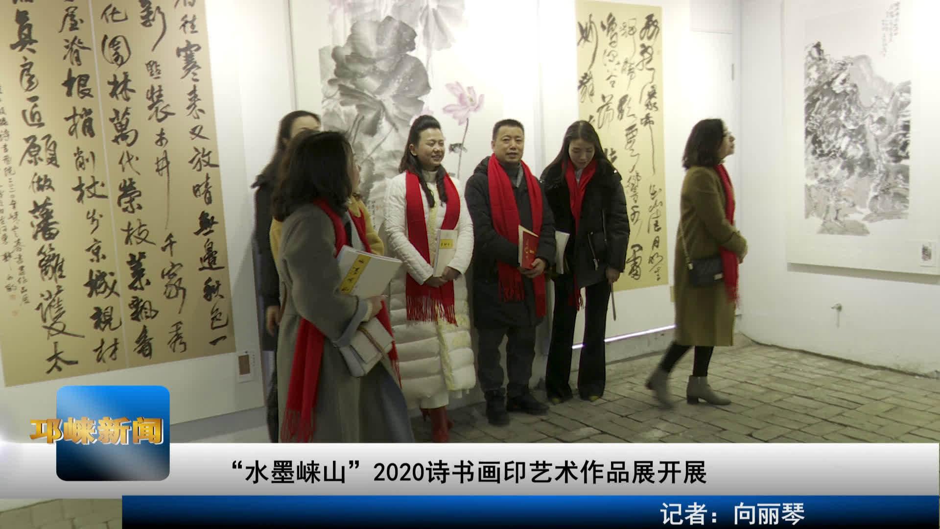 """""""水墨崃山""""2020诗书画印艺术作品展"""