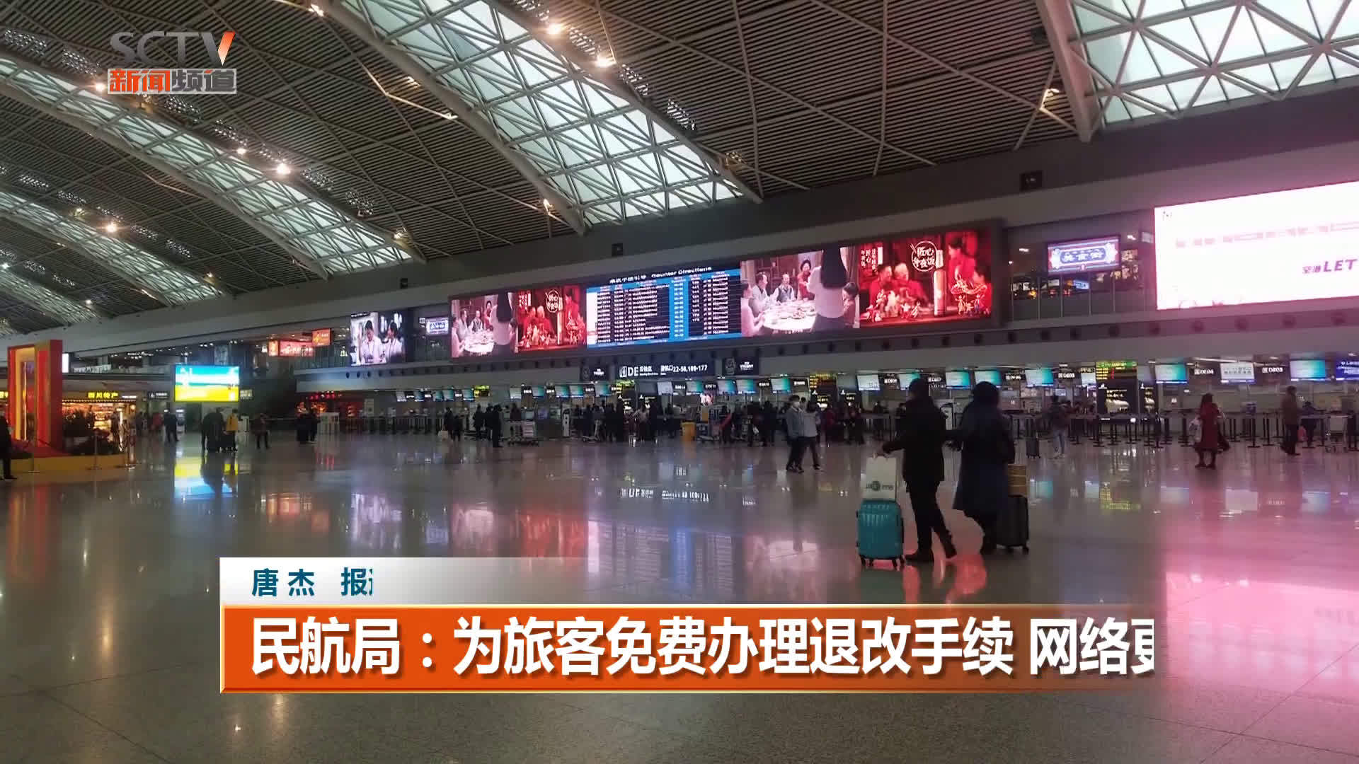 民航局:为旅客免费办理退改手续 网络更便捷