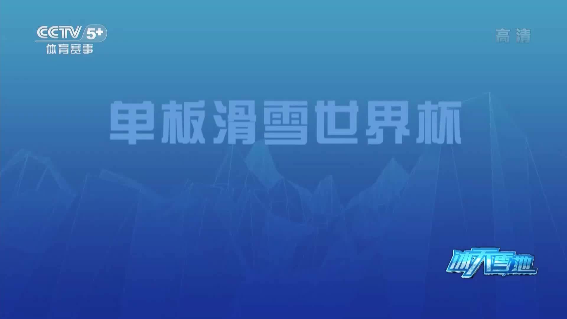 冰天雪地 关注单板滑雪世界杯平昌站平行大回转比赛