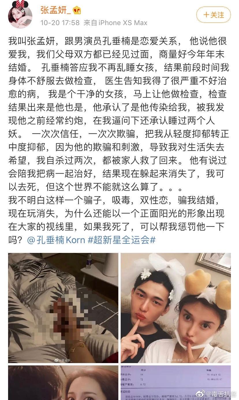 《超新星全运会》孔垂楠女友张孟妍控诉孔垂楠私生活不健康