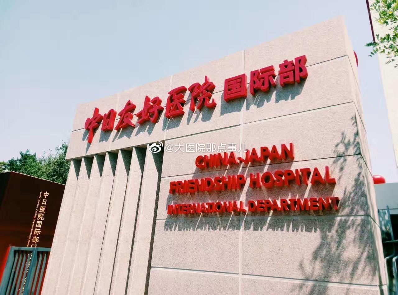 中日友好医院国际部新门诊楼,不少一流专家在这里入驻出诊