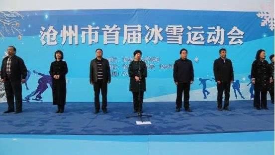 沧州市首届冰雪运动会开幕