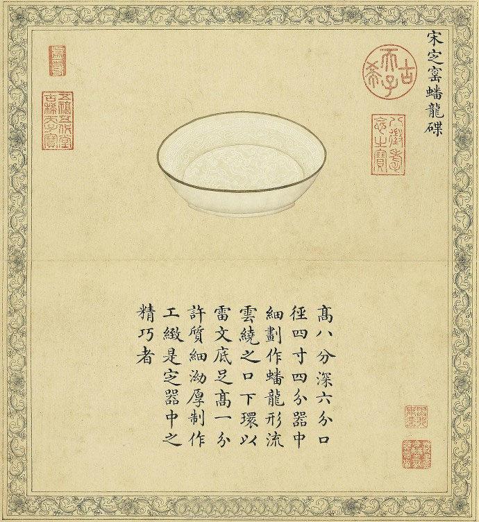 台北故宫博物馆《珍陶萃美》图册