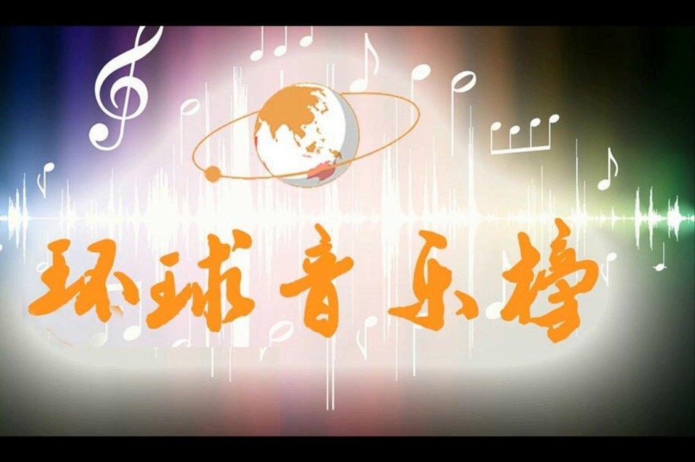 环球音乐榜191004期骆运《运》夺冠 张艺兴《我不好》亚军