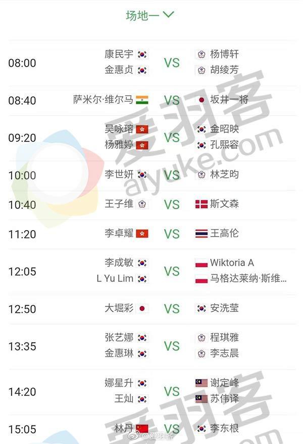 韩国大师赛1/16决赛对阵出炉:林丹vs李东根