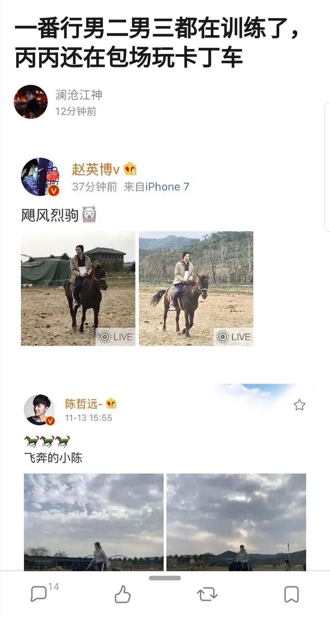 青簪行的男二男三都在加紧训练,吴亦凡还在包场玩卡丁车