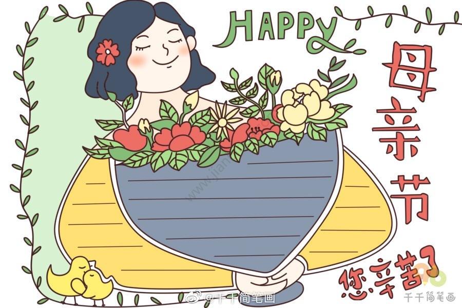 母亲节快乐节日手抄报 节日手抄报 千千简笔画