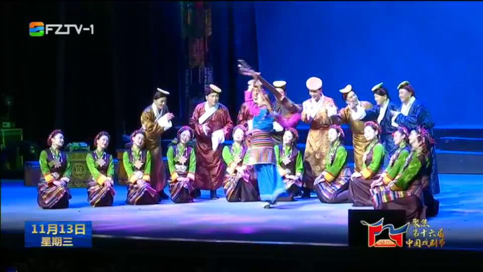 第十六届中国戏剧节在榕闭幕 闽剧《红裙记》献演闭幕式
