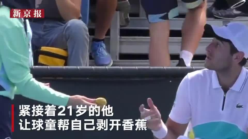 国际丨网球选手向球童要香蕉 下一秒竟提出这样无理要求