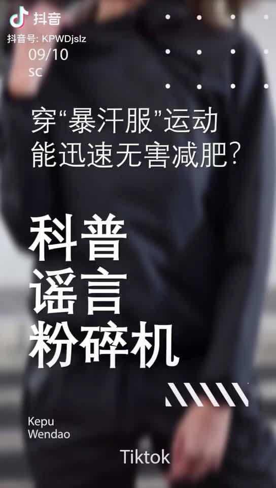 """穿""""暴汗服""""运动能迅速无害减肥?"""