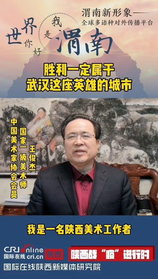 中美协会员、国家一级美术师王俊杰:武汉一定属于武汉这座英雄的城市