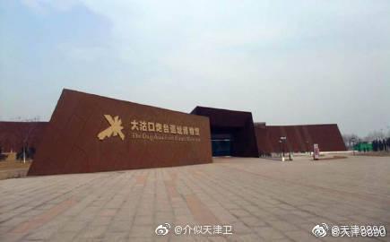 大沽口炮台博物馆开放时间有变化