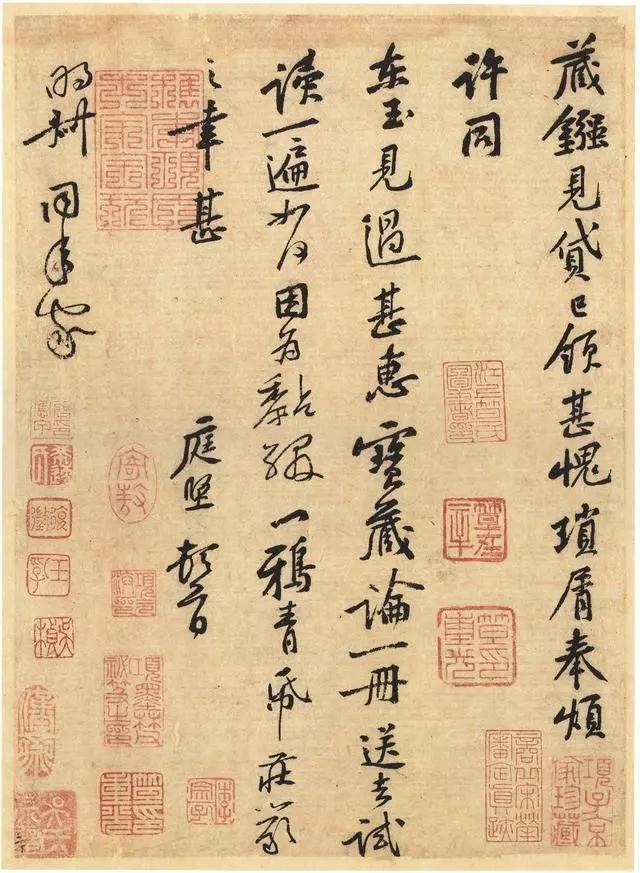 黄庭坚丨藏镪帖,又名致明叔同年尺牍,台北故宫博物院藏。