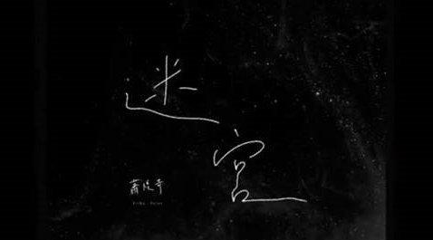 @萧煌奇 2019年全新专辑《候鸟》深情推荐《迷宫》MV上线