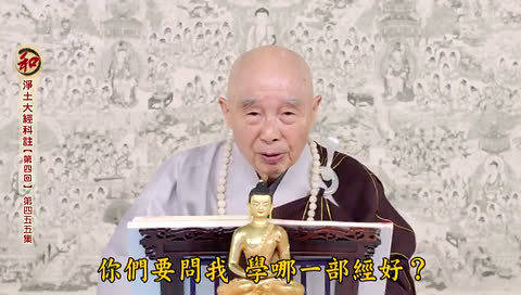 净空老法师讲 老实念佛有救 老实念佛能成就。南无阿弥陀佛