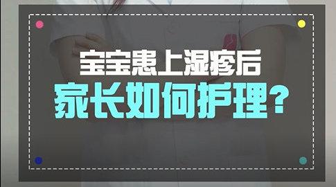 宝宝湿疹的护理,点击视频即可了解。戳下面的链接