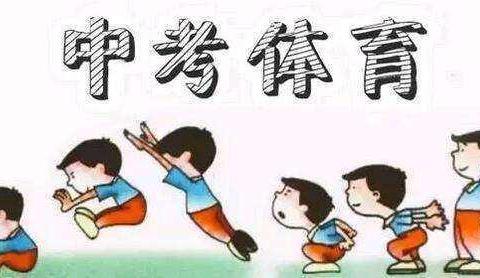 北京中考体育将提高分值?市教委:正组织专家论证