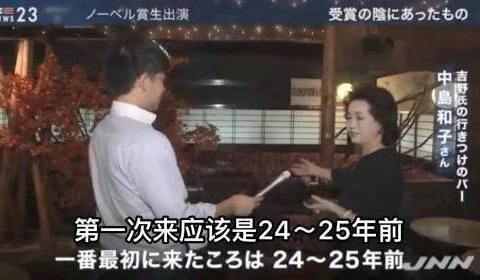 吉野彰获诺奖 电视台采访了他常去的夜店的妈妈桑