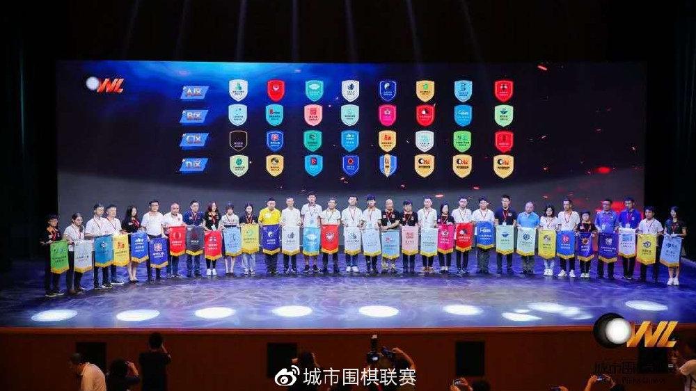 城围联2019赛季在柳州柳钢集团开幕!