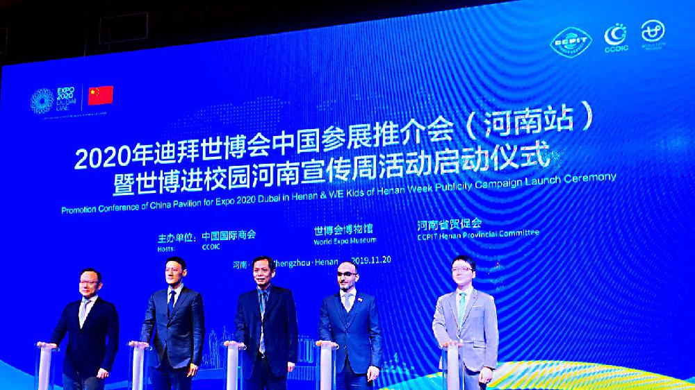 2020迪拜世博会中国参展推介会(河南站) 今日举行!