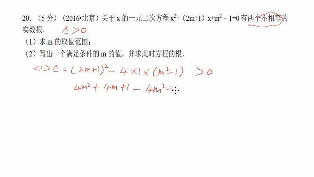2016年北京中考数学大题,第二问我选择让m=-1,我觉得这样更简单