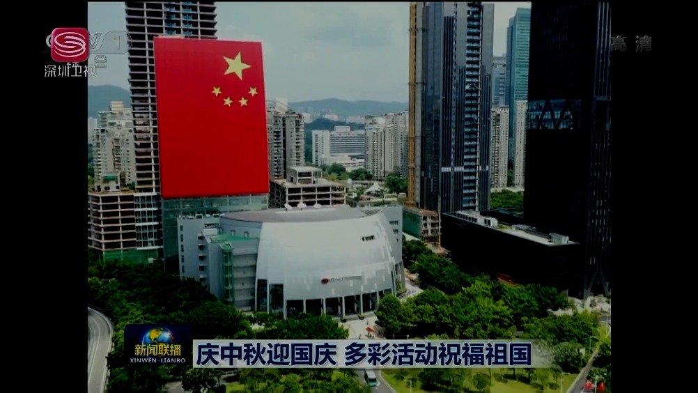 深圳巨幅国旗上新闻联播啦