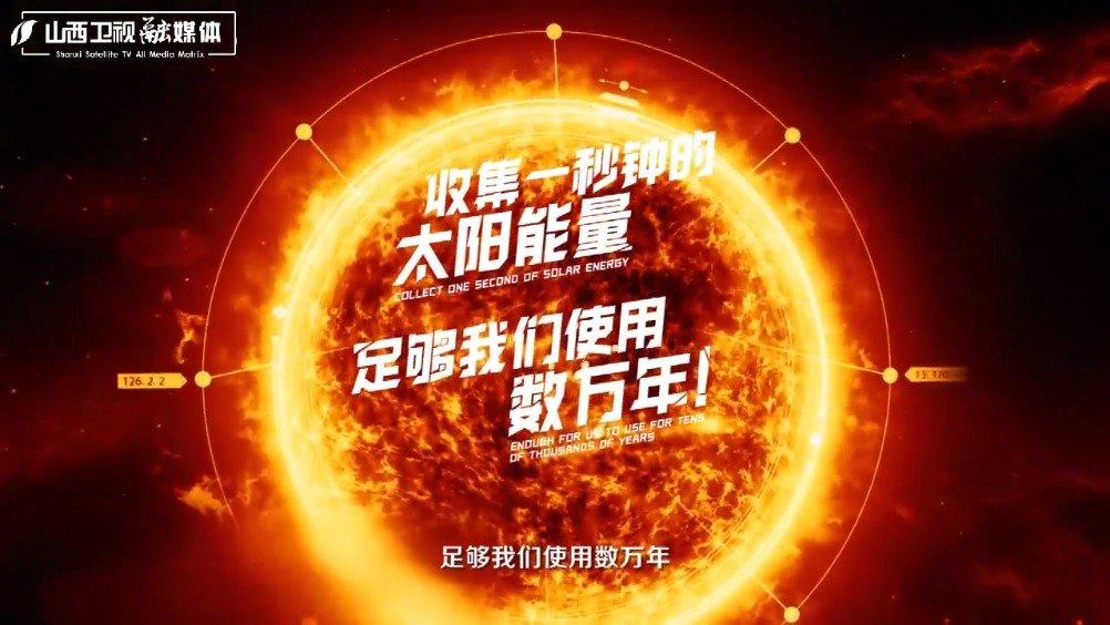 """哈?""""人造太阳""""将会""""称霸全球"""""""