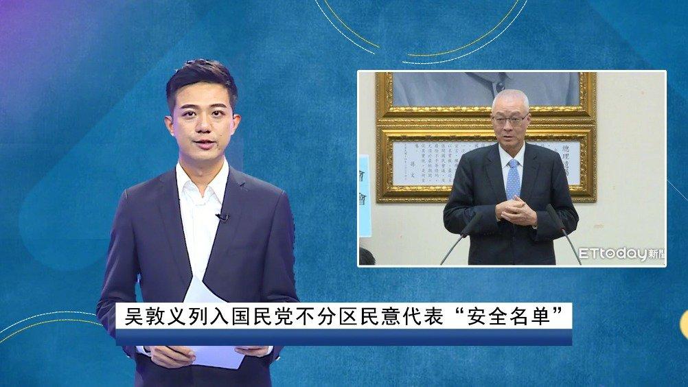 """吴敦义列入国民党不分区民意代表""""安全名单"""""""