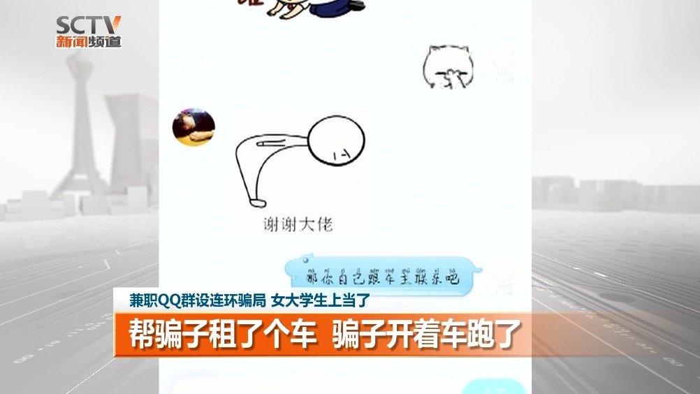 兼职QQ群设连环骗局 女大学生上当了