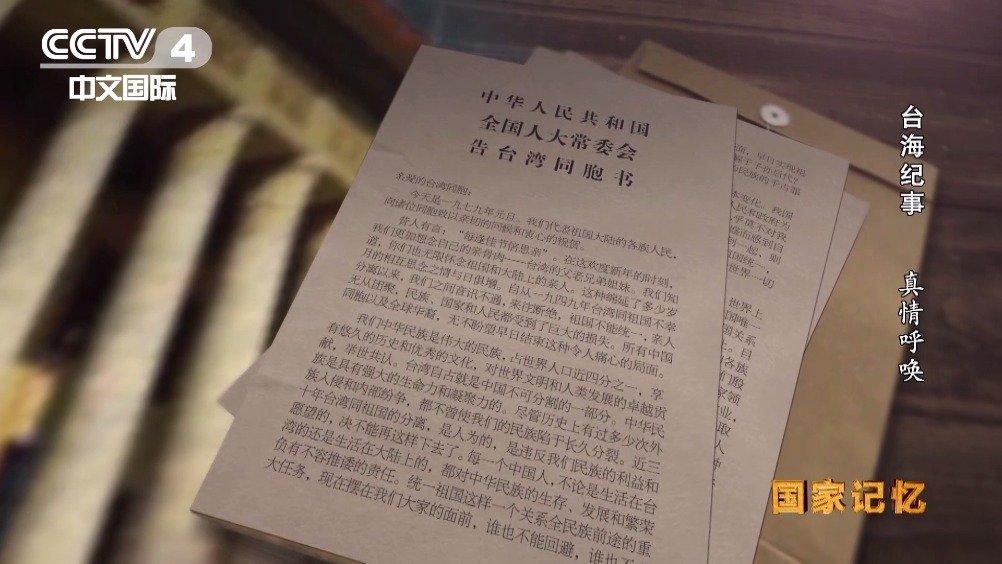 41年前的今天,全国人大常委会发表《告台湾同胞书》