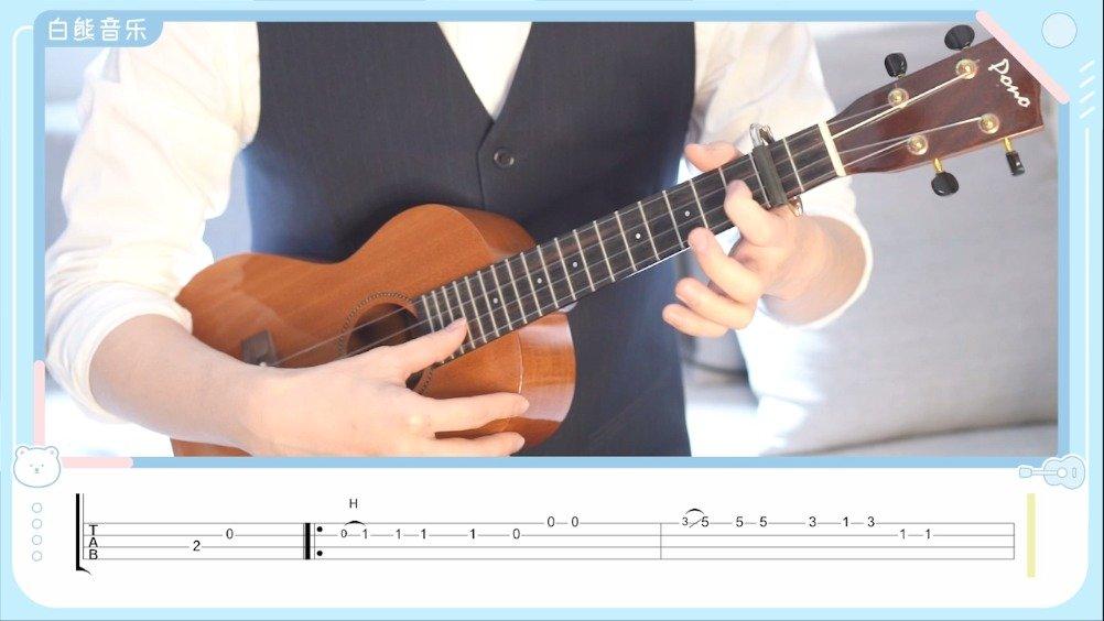 尤克里里&吉他指弹教学〈夜曲〉周杰伦完整教学同款用