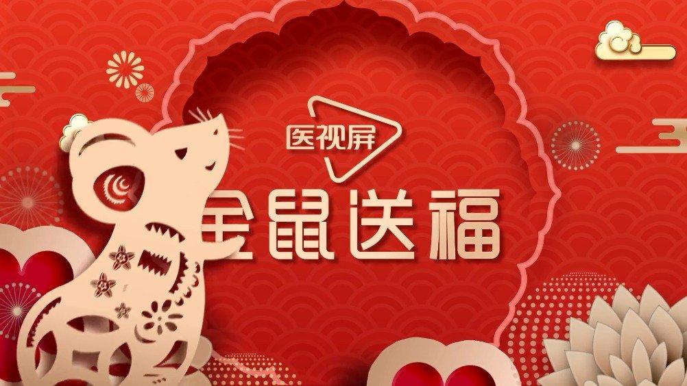 """欢天喜地过大年 腾讯会员免费领 ——医视屏""""金鼠送福""""新春特别活动"""
