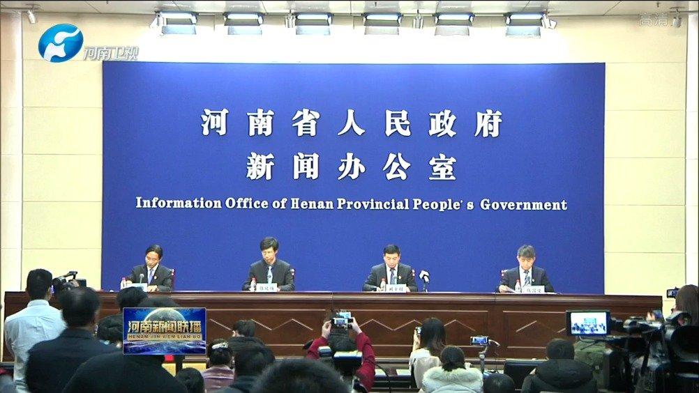 河南举行新型冠状病毒感染的肺炎疫情防控工作新闻发布会