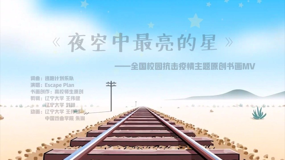 原创书画MV《夜空中最亮的星》中国教育电视台联合21所高校共同创作