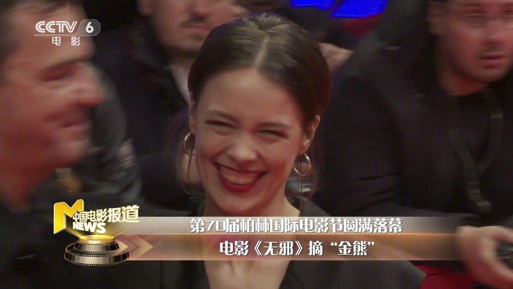 """第70届柏林国际电影节圆满落幕 电影《无邪》摘""""金熊"""""""