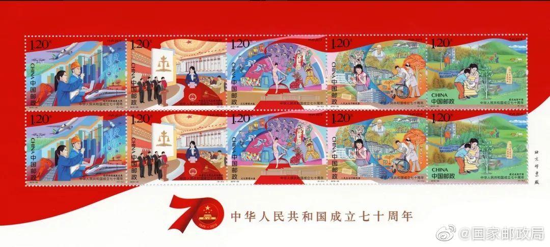 《中华人民共和国成立七十周年》纪念邮票1套5枚小型张1枚将于2019年1