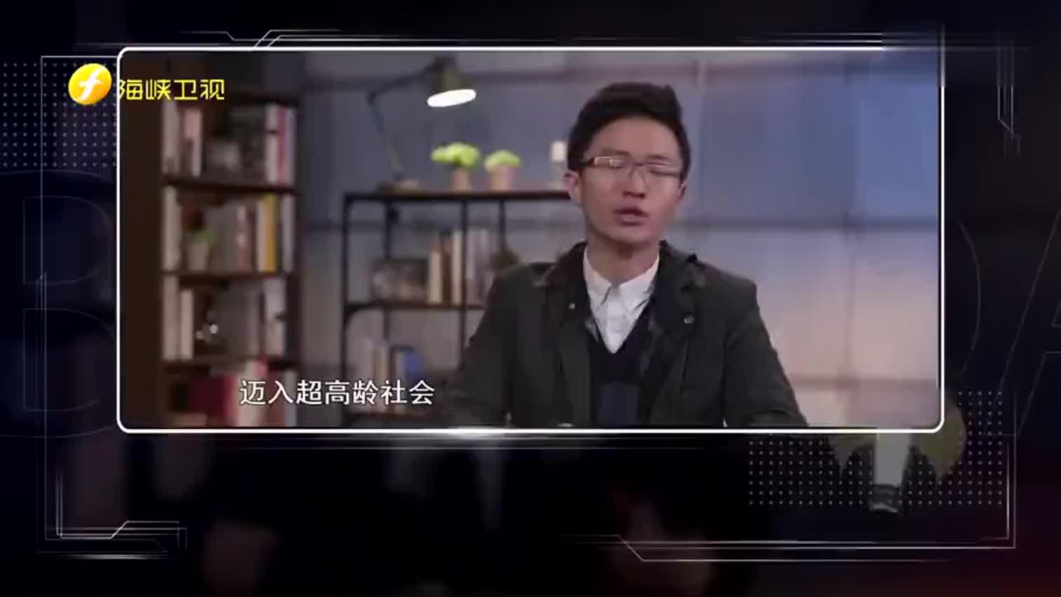何去何从?台湾进入老龄化 少子化社会