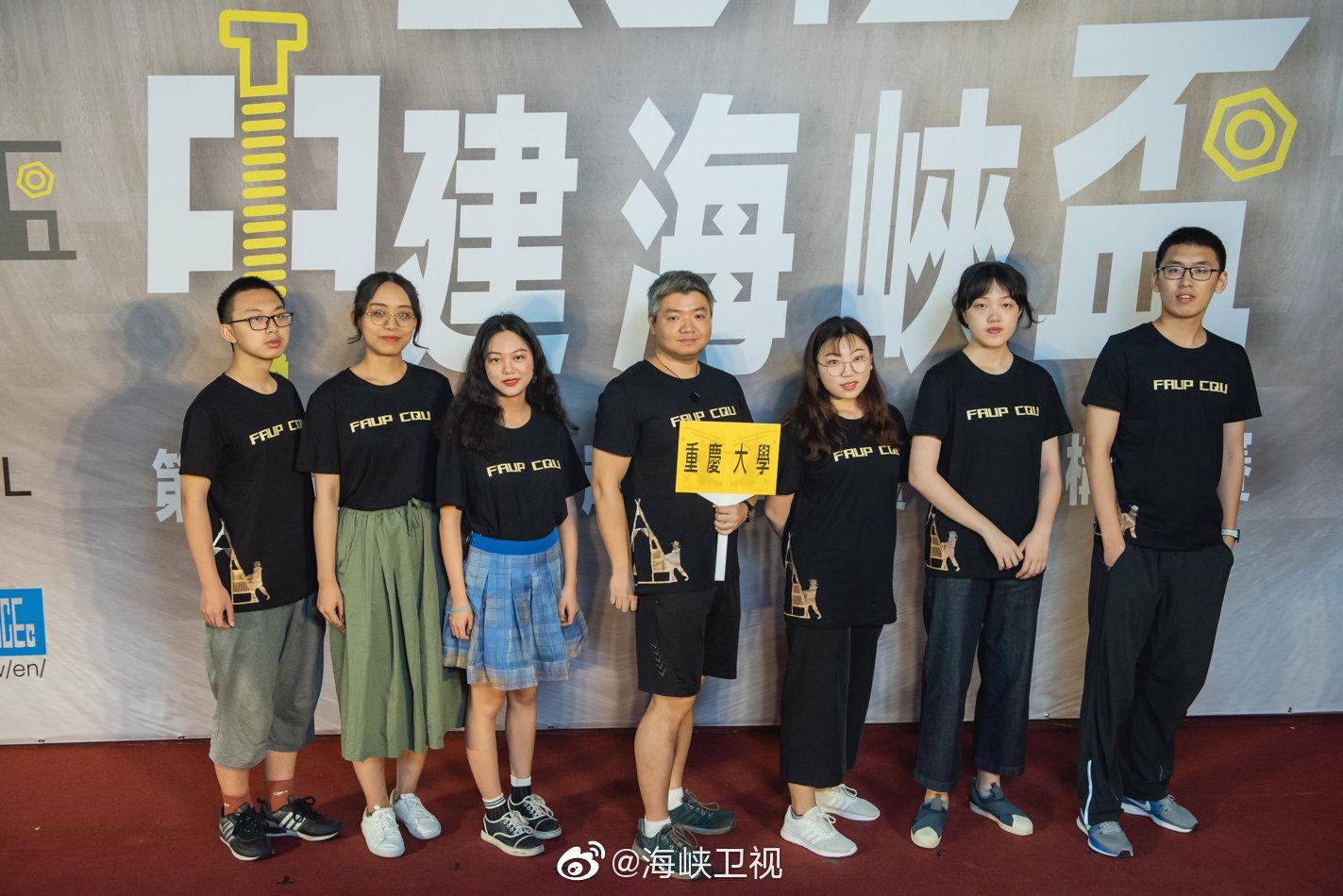 第六届海峡两岸大学生实体校队概况.重庆大学