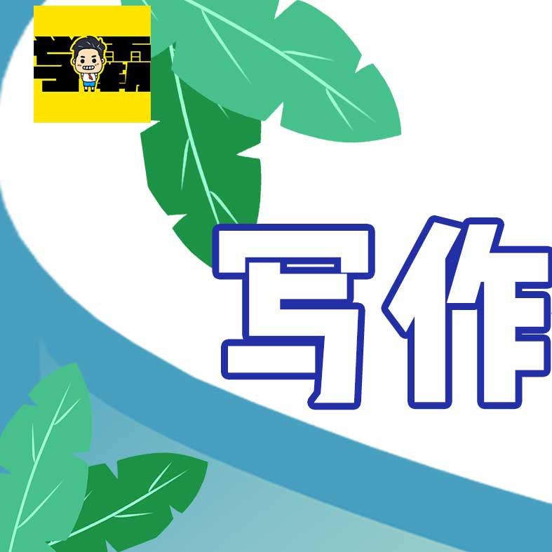 英语四六级~考研英语写作翻译高级词。