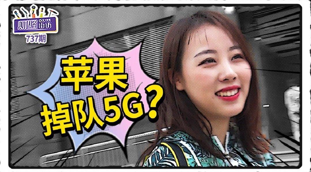 "5G浪潮下、苹果却坚持4G!iPhone11不支持5G会导致它""落后""吗"