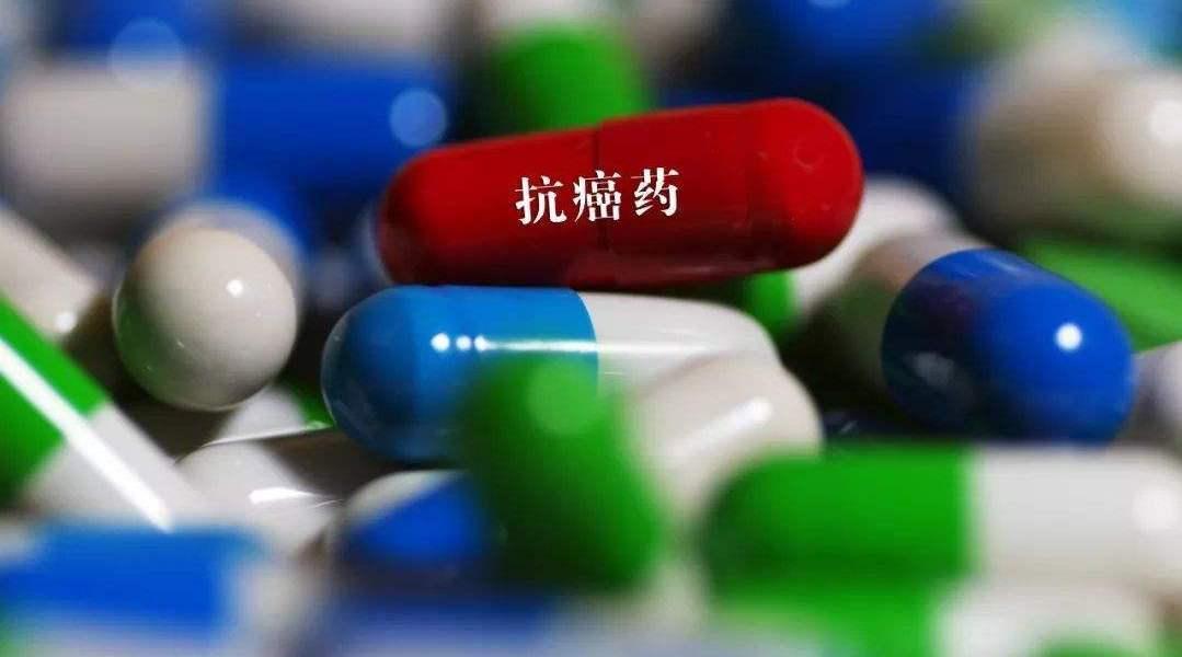 好消息!癌症也能上医保了!这几种抗癌药已经纳入医保报销目录!
