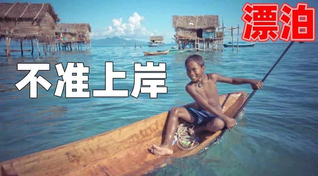 稀有的巴瑶族,一个没有国籍的族群,成天生活在海面不能上岸?