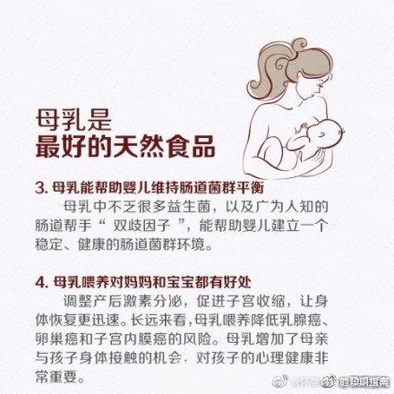避开母乳喂养的12个误区